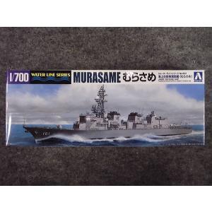 アオシマ 001 1/700 海上自衛隊 護衛艦 むらさめ