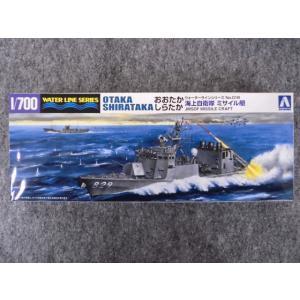 WL 018 1/700 海上自衛隊 ミサイル艇 おおたか/しらたか