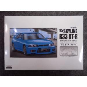 アリイ 1/32 オーナーズクラブ & 039 95 スカイライン R33 GTR 改