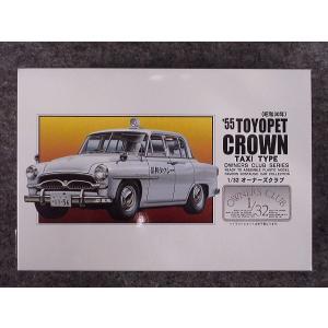 マイクロエース 1/32 オーナーズクラブ No.61 1955 トヨペットクラウン タクシー