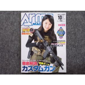 ARMSマガジン 2017年10月号 hobbyshopkidsdragon