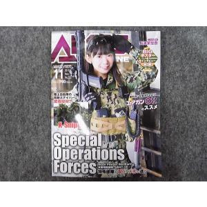 ARMSマガジン 2017年11月号 hobbyshopkidsdragon
