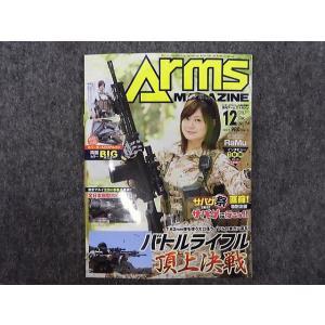 ARMSマガジン 2017年12月号 hobbyshopkidsdragon
