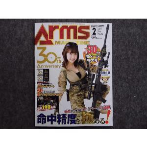 ARMSマガジン 2018年2月号 hobbyshopkidsdragon