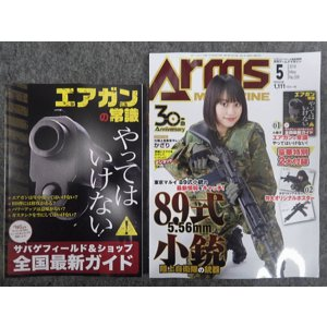 ARMSマガジン 2018年5月号|hobbyshopkidsdragon