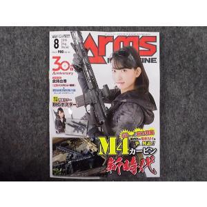 ARMSマガジン 2018年8月号|hobbyshopkidsdragon