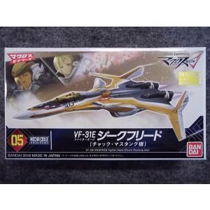 バンダイ メカコレ マクロスΔ No.5 VF-31E ジークフリードファイターモード[チャック マスタング機]|hobbyshopkidsdragon