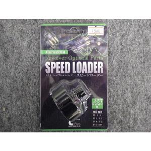 スピードローダー 357マグナム用|hobbyshopkidsdragon
