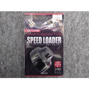 スピードローダー 44マグナム用|hobbyshopkidsdragon