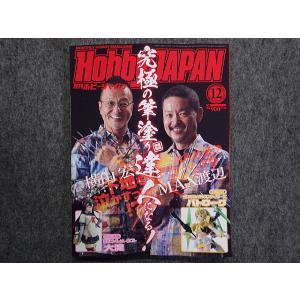 ホビージャパン 2017年12月号|hobbyshopkidsdragon