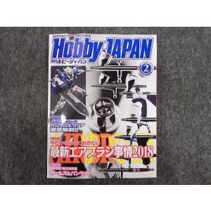 ホビージャパン 2018年2月号|hobbyshopkidsdragon