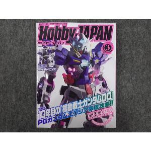 ホビージャパン 2018年3月号|hobbyshopkidsdragon