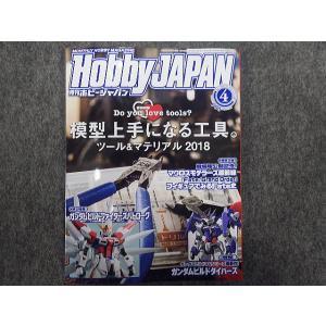 ホビージャパン 2018年4月号|hobbyshopkidsdragon