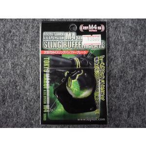 次世代M4 スリングバッファープレート|hobbyshopkidsdragon