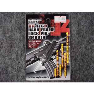 マルイ HK416D ハードフレームロックピン/スムース|hobbyshopkidsdragon