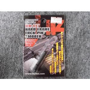 マルイ HK417 ハードフレームロックピン/スムース|hobbyshopkidsdragon