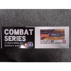 マイクロエース コンバットシリーズ No.8 AK74銃剣|hobbyshopkidsdragon