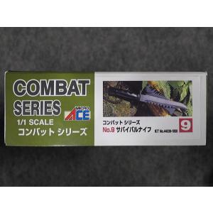 マイクロエース コンバットシリーズ No.9 サバイバルナイフ|hobbyshopkidsdragon