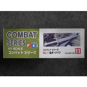 マイクロエース コンバットシリーズ No.11 乱ボーナイフ|hobbyshopkidsdragon