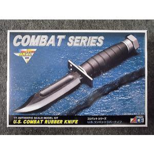 マイクロエース コンバットシリーズ No.14 U.S.コンバットラバーナイフ|hobbyshopkidsdragon
