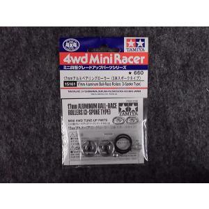No.15161 17mmアルミベアリングローラー(3本スポークタイプ)|hobbyshopkidsdragon