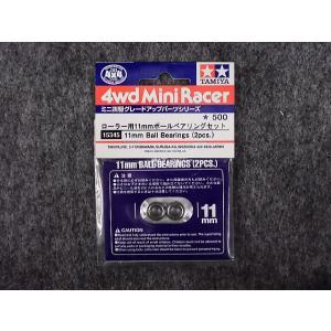 No.15345 ローラー用11mmボールベアリングセット|hobbyshopkidsdragon
