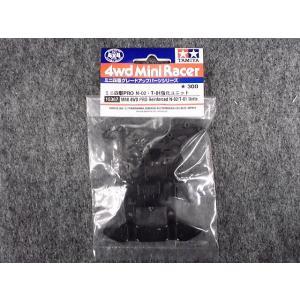 No.15367 ミニ四駆PRO N-02・T-01強化ユニット|hobbyshopkidsdragon