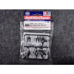 No.15406 クイックボディキャッチセット|hobbyshopkidsdragon