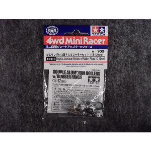 No.15418 ゴムリング付 2段アルミローラーセット(13-12mm)|hobbyshopkidsdragon