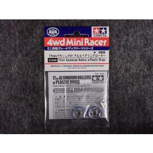 No.15449 17mmプラリング付 アルミベアリングローラー|hobbyshopkidsdragon