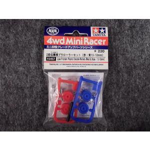 No.15457 2段低摩擦プラローラーセット(赤・青13-12mm)|hobbyshopkidsdragon