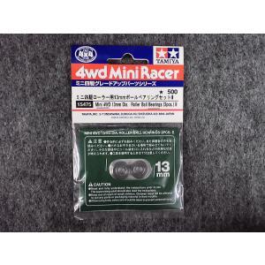 No.15475 ミニ四駆 ローラー用13mmボールベアリングセットII|hobbyshopkidsdragon