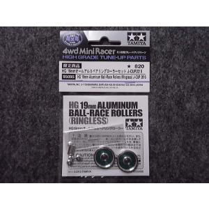No.95095 限定商品 HG 19mmオールアルミベアリングローラーセット J-CUP2016|hobbyshopkidsdragon