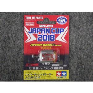 No.95111 限定商品 ハイパーダッシュ3モーター J-CUP2018 hobbyshopkidsdragon