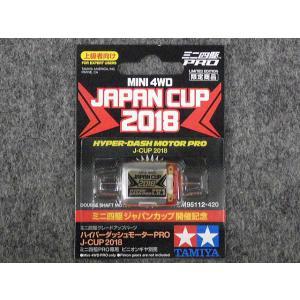 No.95112 限定商品 ハイパーダッシュモーター PRO J-CUP2018 hobbyshopkidsdragon