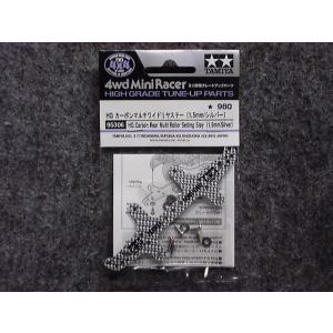 No.95306 特別企画商品 HG カーボンマルチワイドリヤステー 1.5mm/シルバー