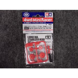 No.95401 ミニ四駆特別企画商品  大径スタビヘッドセット(11mm・15mm)(レッド) hobbyshopkidsdragon