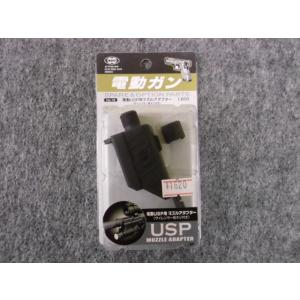 電動 USP用 マズルアダプター|hobbyshopkidsdragon