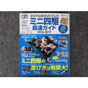 タミヤ公式ガイドブック  ミニ四駆超速ガイド 2016−2017|hobbyshopkidsdragon