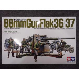 No.017 ドイツ88mm砲 Flak36/37|hobbyshopkidsdragon