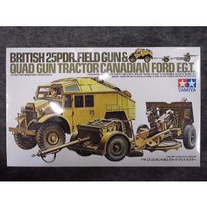 No.044 イギリス 25ポンド砲&クオードガントラクター|hobbyshopkidsdragon