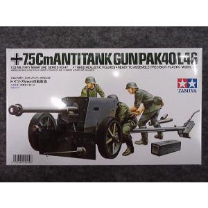 No.047 ドイツ 75mm対戦車砲|hobbyshopkidsdragon