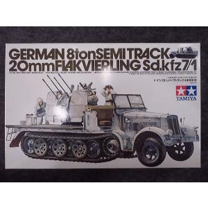 No.050 ドイツ 8トンハーフトラック 4連高射砲|hobbyshopkidsdragon