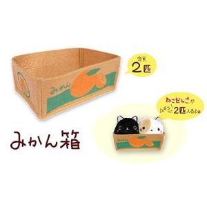 ねこだんご NEWみかん箱 2匹用 088024の商品画像|ナビ