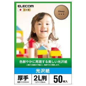 [ELECOM(エレコム)] 光沢紙 美しい光...の関連商品3