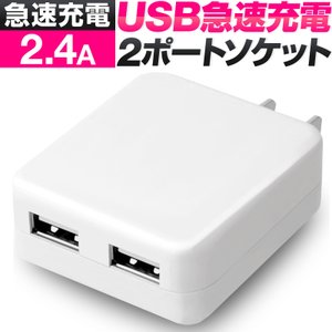 2台同時充電 充電器 AC USB充電器 USB 2ポート 2.4A スマートIC 各種スマホ対応 iPhone12 Pro Max mini iPhone 12 iPhone11SE2 SE2 iPhone8 iPhoneXS|hobinavi2