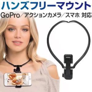GoPro HERO7 black アクセサリー GoPro&スマホ用アクセサリー ネックハウジング...