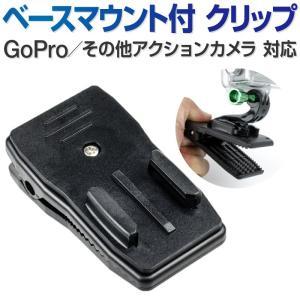 GoPro HERO7 black アクセサリー ベースマウント ベースマウント付クリップ はさむ ...