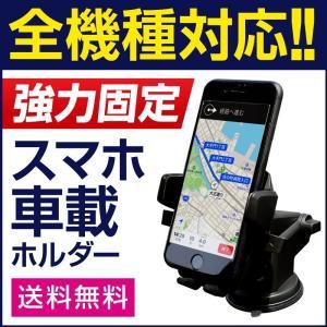スマホホルダー 車載ホルダー 車載用 ホルダー スマホスタンド 携帯 iPhone iPhone11...