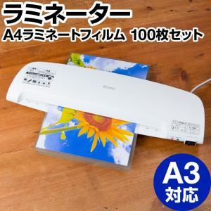 ラミネーター a3 a4 フィルムセット A4用100枚 フィルム厚み対応0.08mm〜0.125m...
